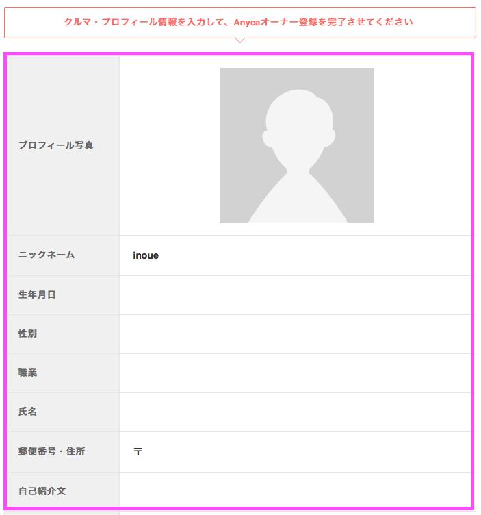 Anyca (エニカ)  プロフィール情報登録